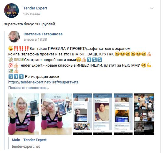 Отзывы о Тендер Эксперт
