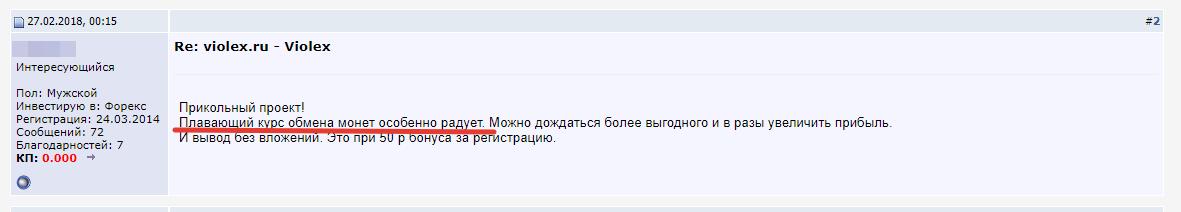 WioLex отзывы