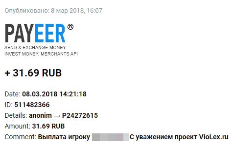 Выплаты с проекта WioLex