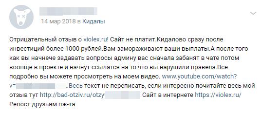 Отзывы о Виолекс
