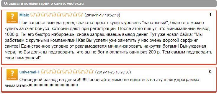 Правдивые отзывы о WioLex