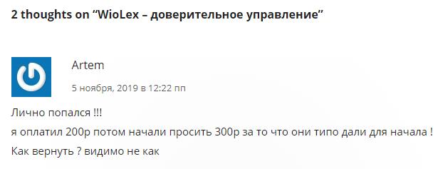 Реальные отзывы о Виолекс