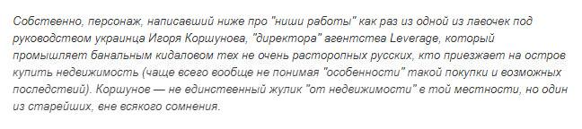 Отзыв об Игоре Коршунове