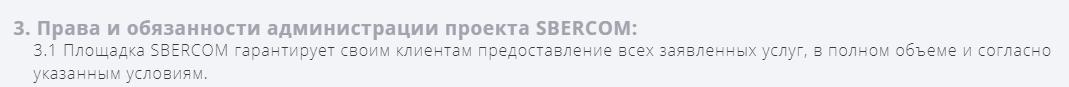 Права и обязанности Sbercom