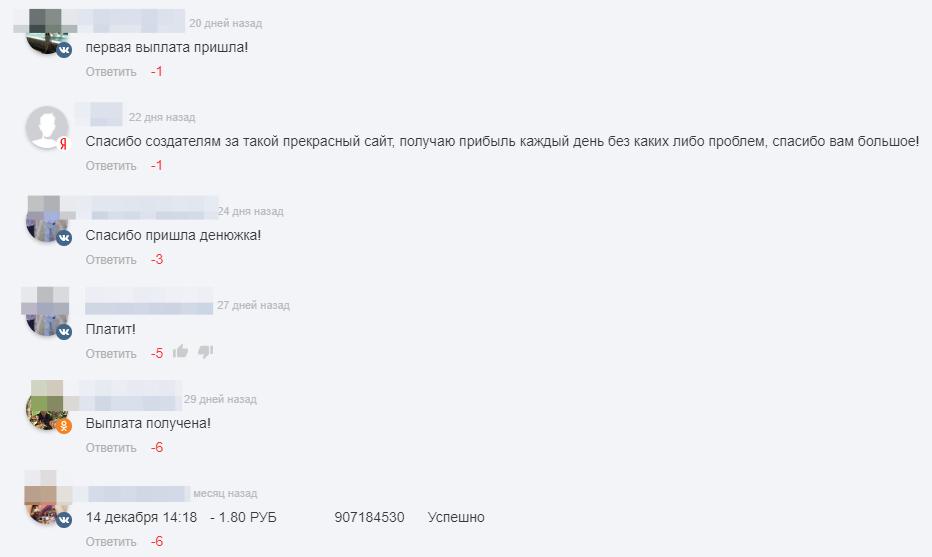 Отзывы на сайте sbercom.online