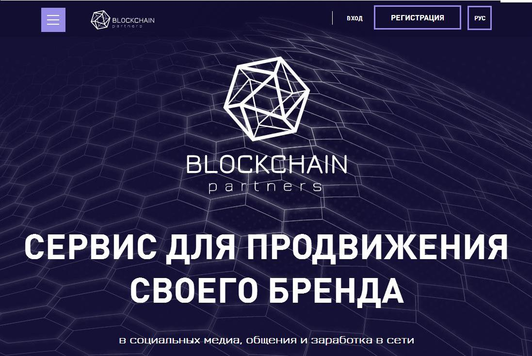 Дизайн сайта blockchainpartner.ru
