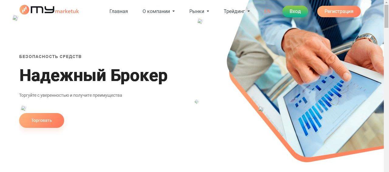 Сайт компании MYmarketuk