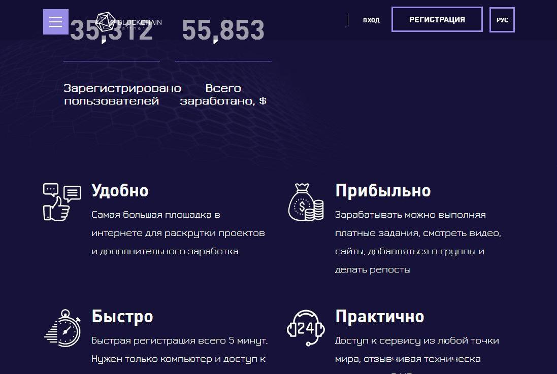 Статистика заработка пользователей