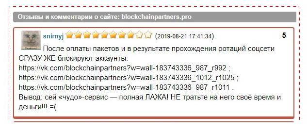 Blockchain Partners отзывы