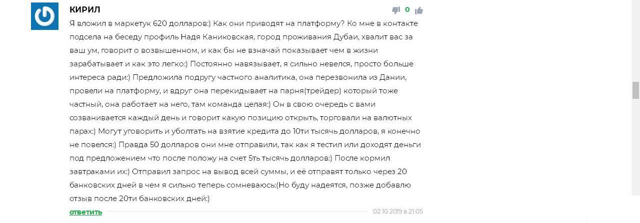 Отзывы о MYmarketuk