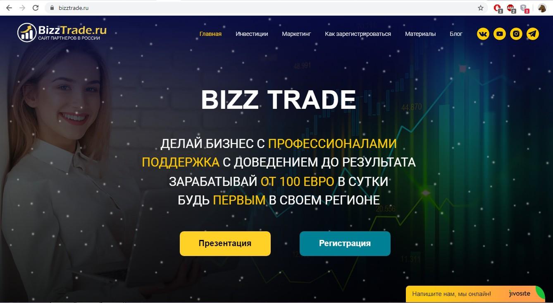Сайт bizztrade.ru
