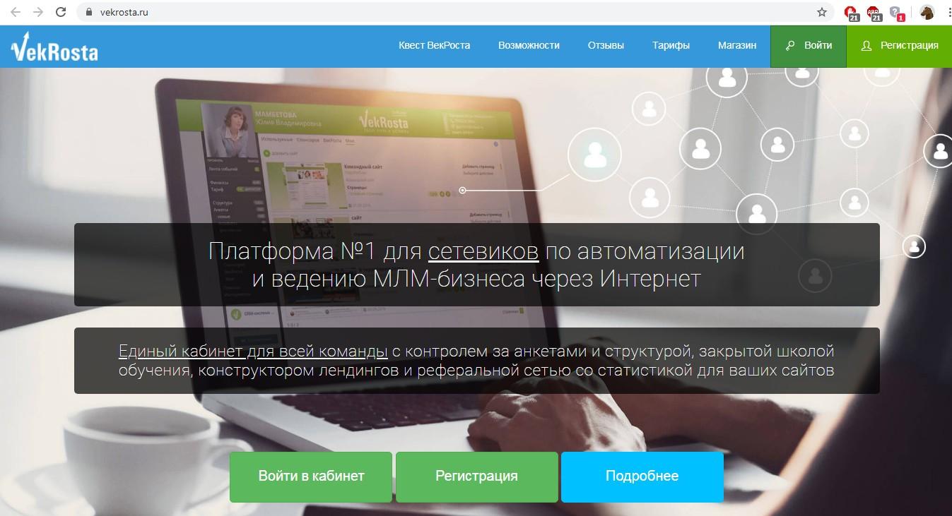 Сайт VekRosta.ru