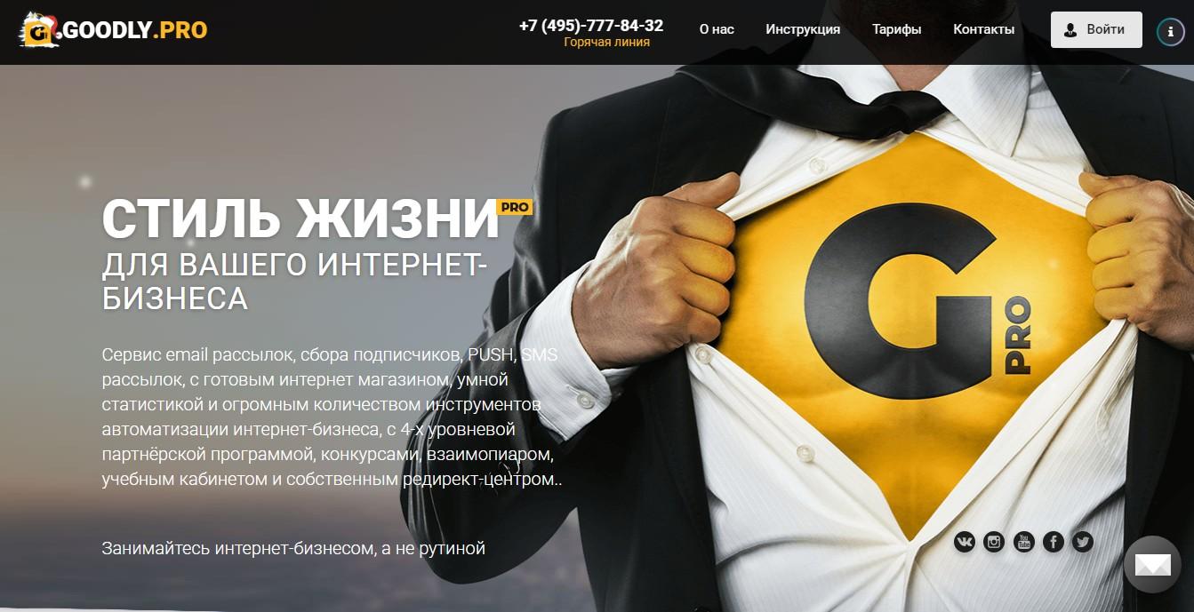 Сайт goodly.pro