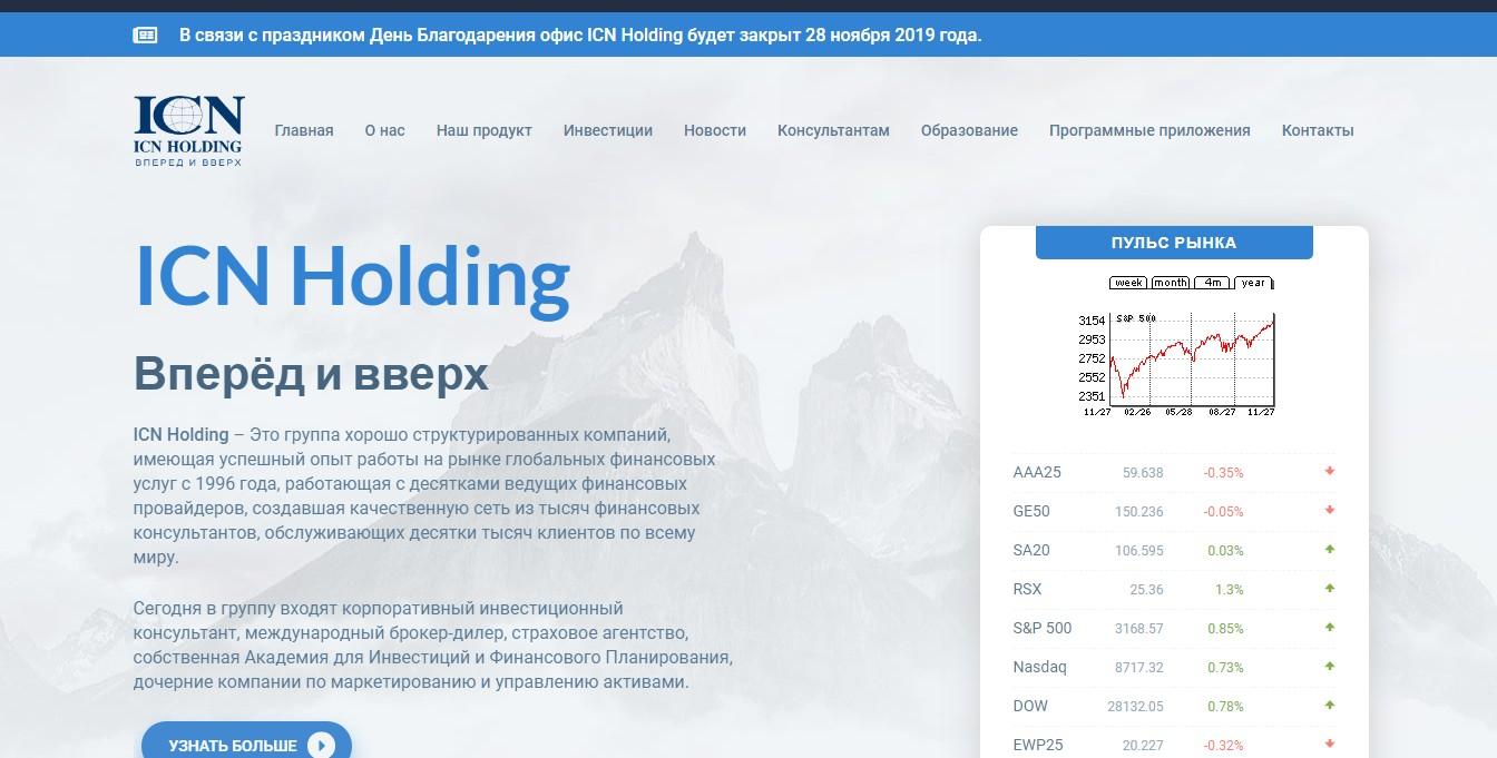 Главная страница сайта ICN Holding