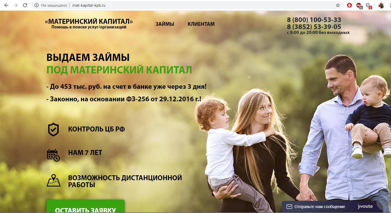 Главная страница mat-kapital-kpk.ru