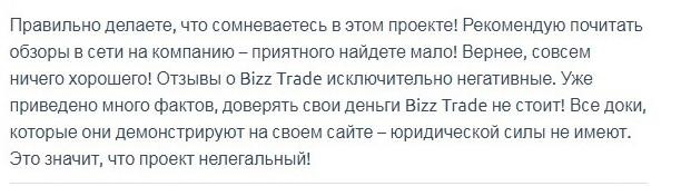 Отзывы о bizztrade.com
