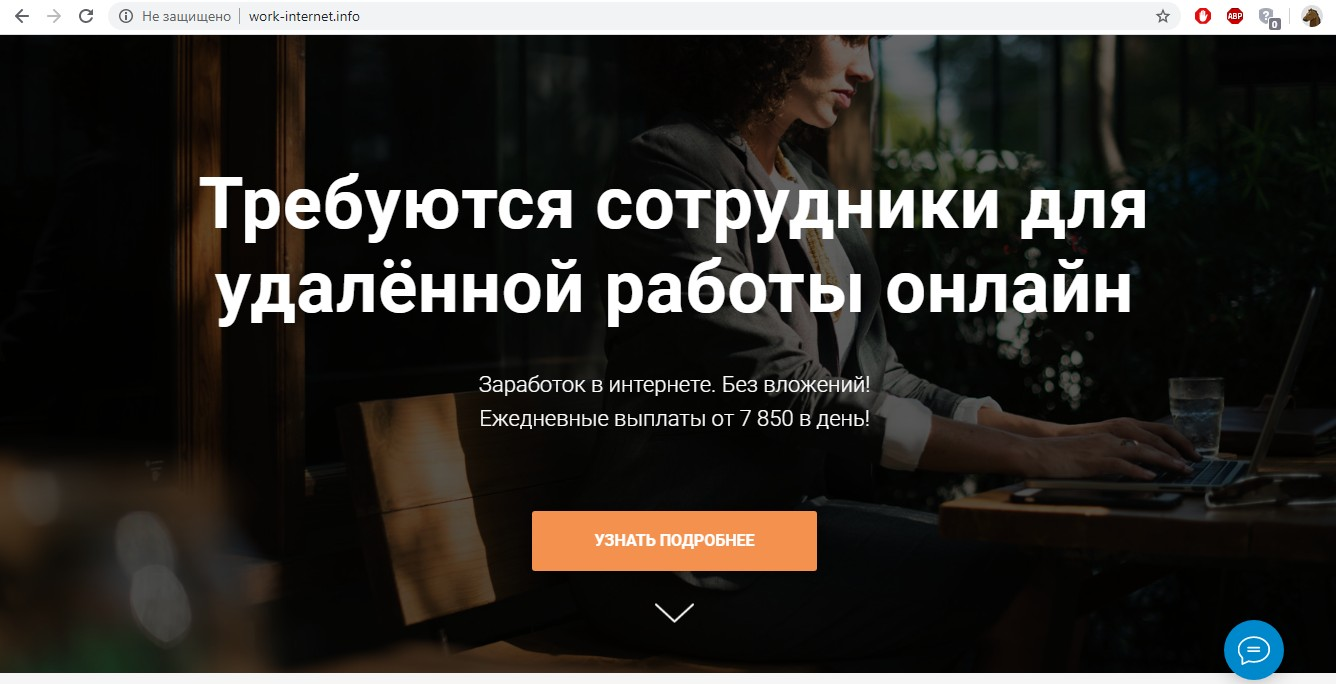 Реклама о наборе сотрудников