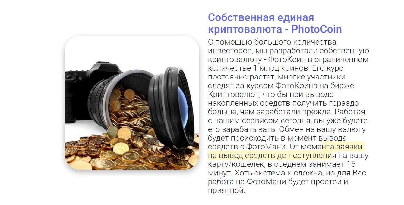 Собственная криптовалюта PhotoCoin