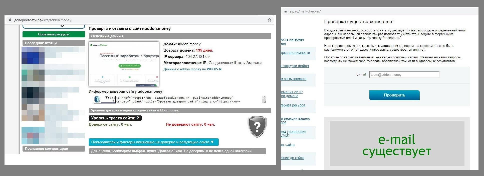Проверка сайта и email