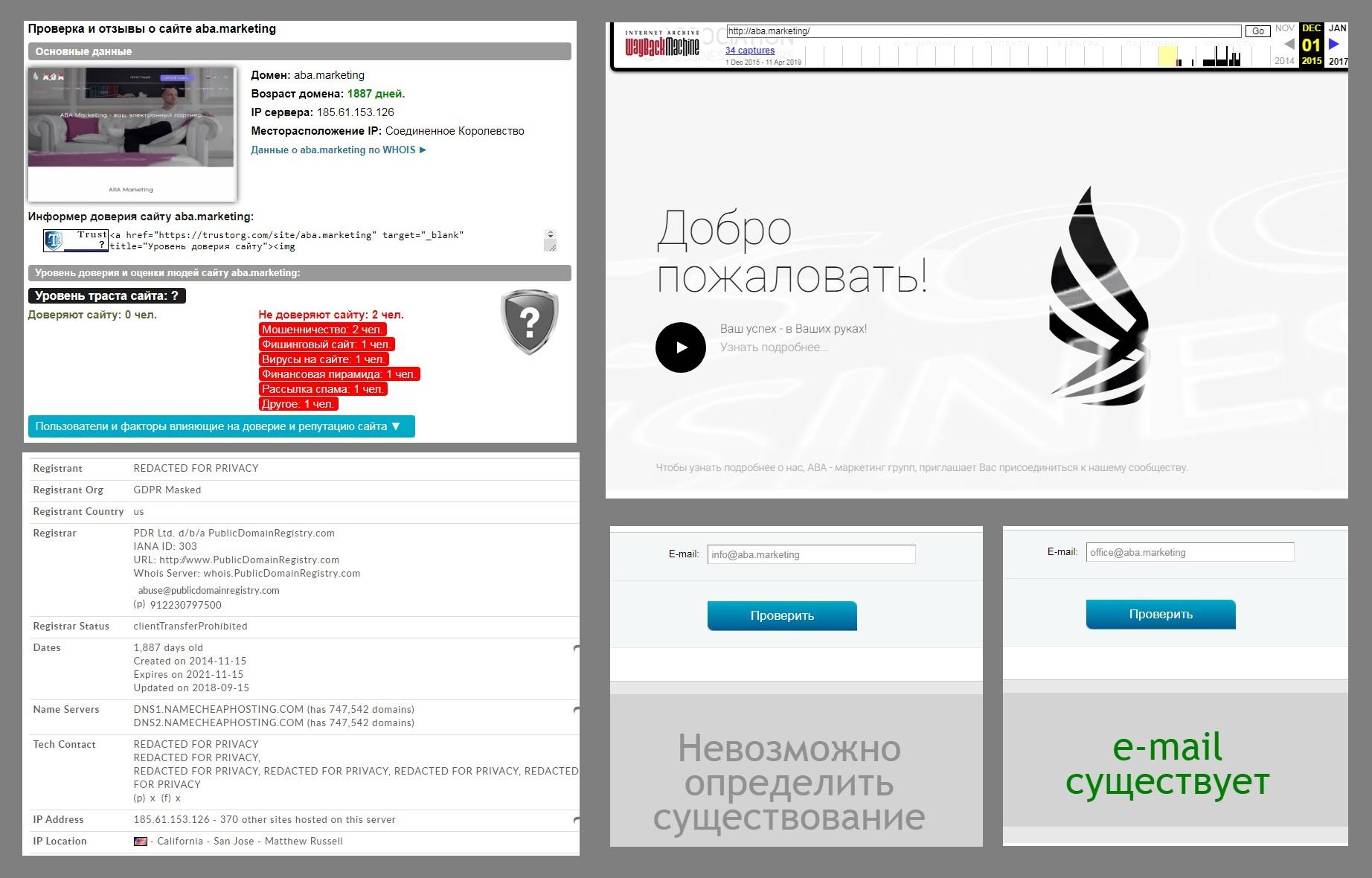 Проверка домена и e-mail