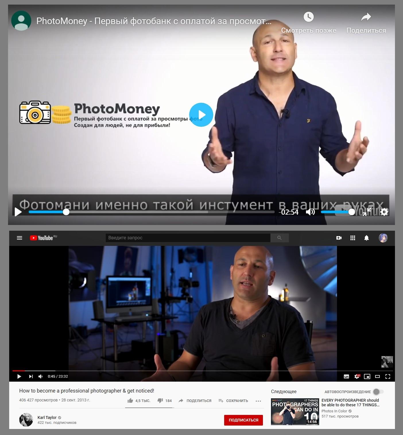 Поддельное видео на сайте Фотомании