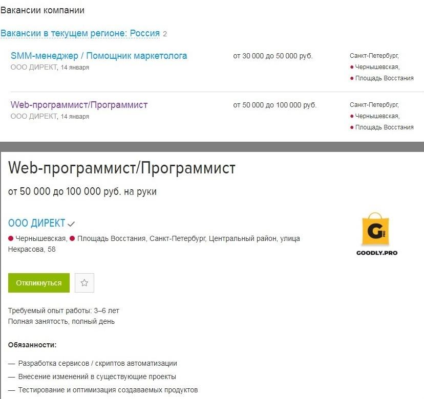 """Вакансии ООО """"Директ"""""""
