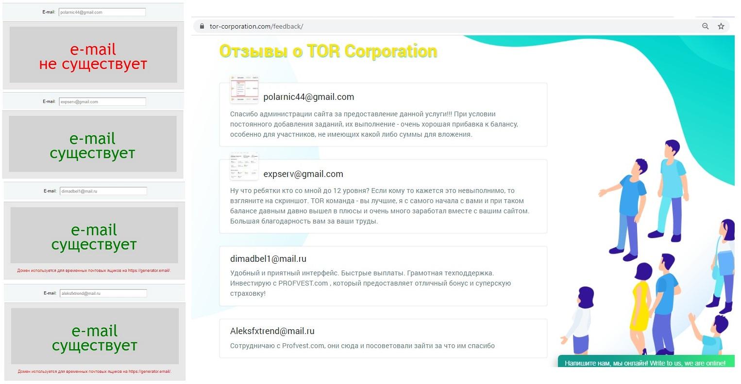 Отзывы на tor-corporation.com