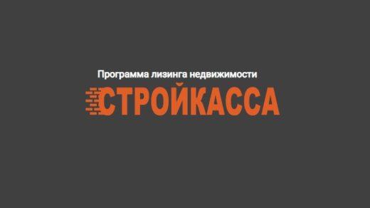 Логотип Стройкасса