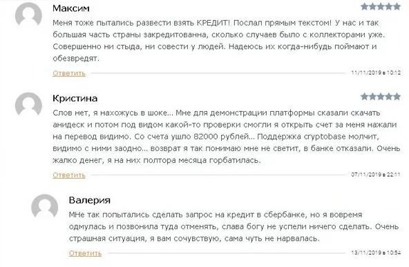CryptoBase отзывы
