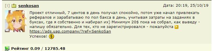 Отзывы о ADS by UAP