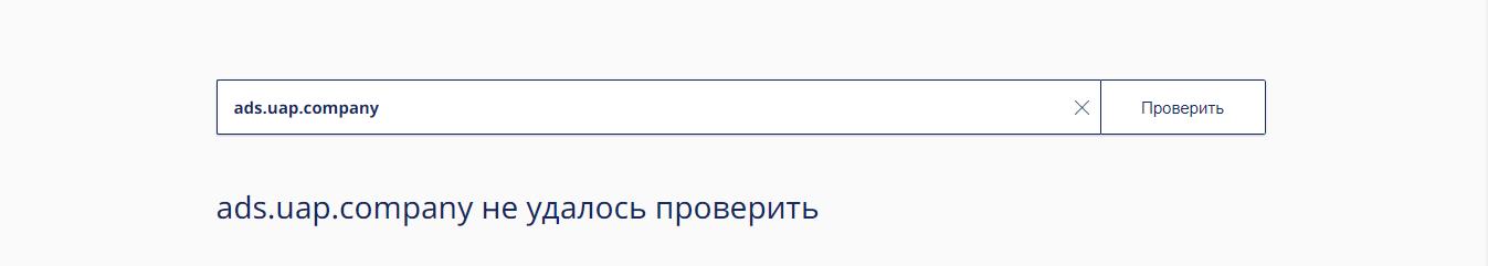 Отсутствие информации о домене