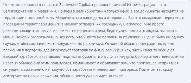 BlackWood Capital мнение людей