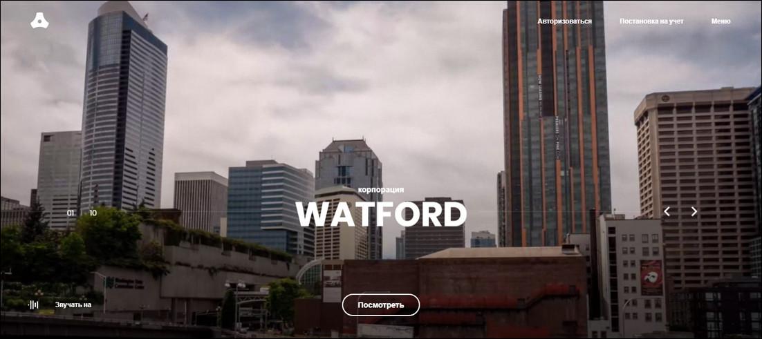 Главная страница Watford