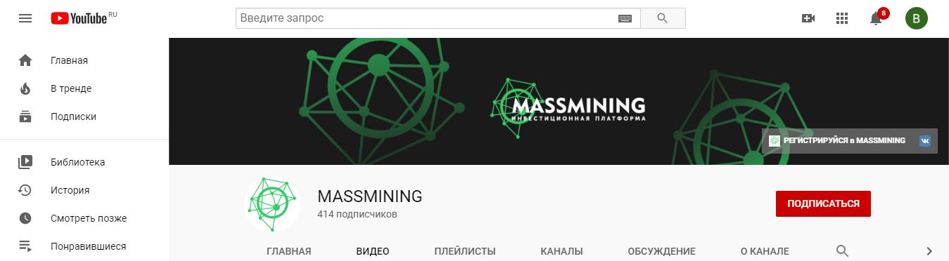 Канал MassMining на Ютуб