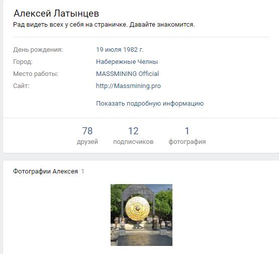 Основатель проекта Алексей Латынцев