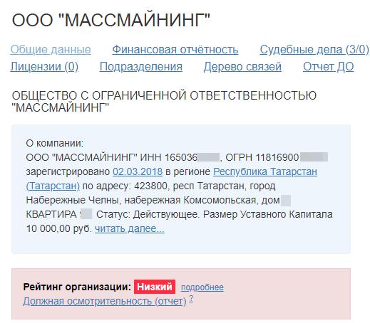 """Регистрация ООО """"Массмайнинг"""""""