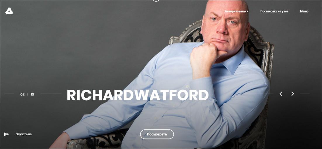 Создатель Watford – Ричард Уотфорд