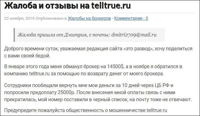 Отзыв пользователя о деятельности TellTrue