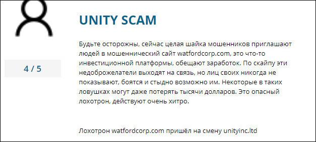 Отзывы о Watfordcorp.com