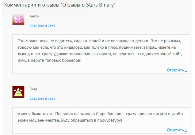 Stars Binary отзывы