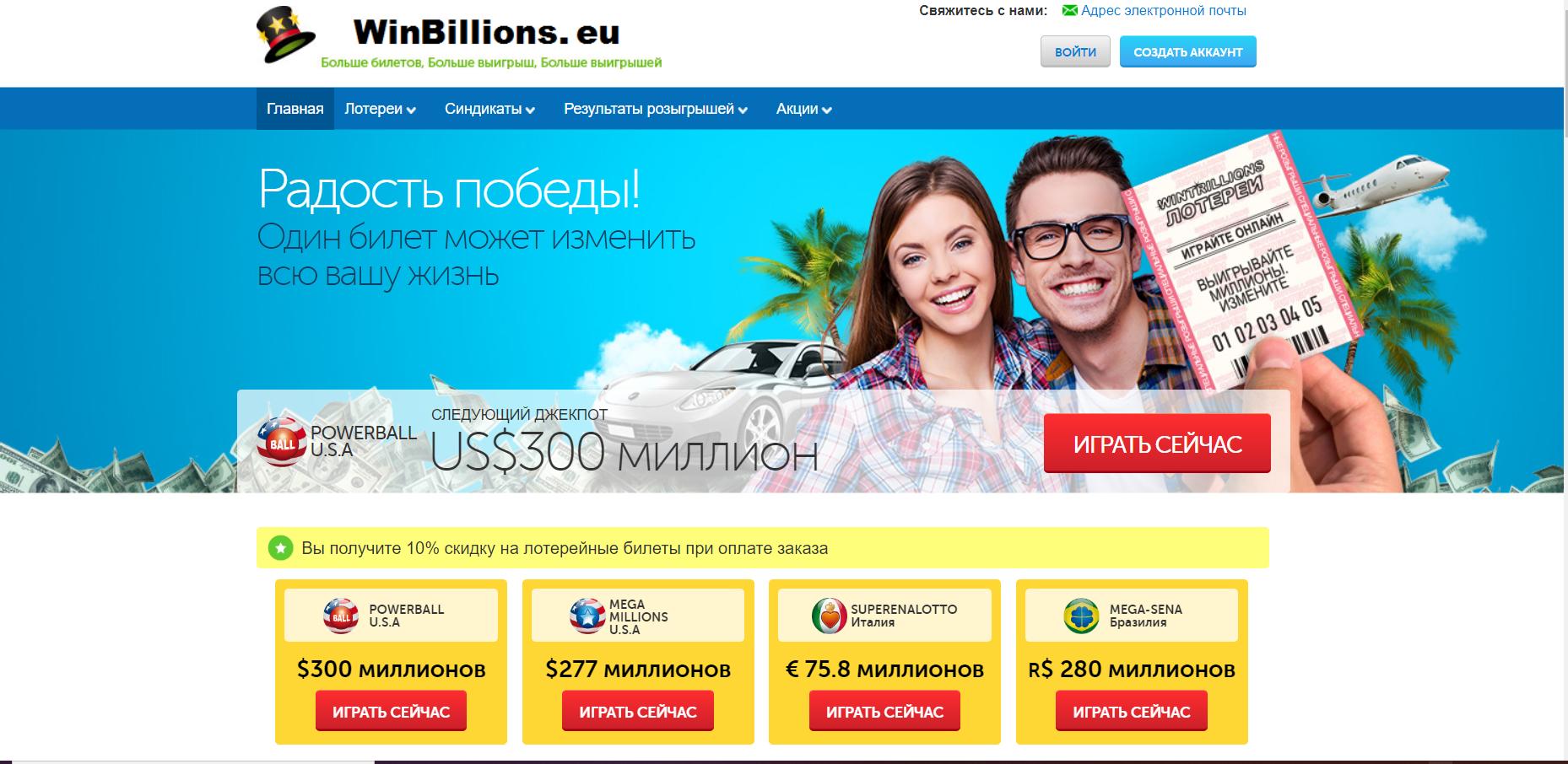 Главная страница winbillions.eu