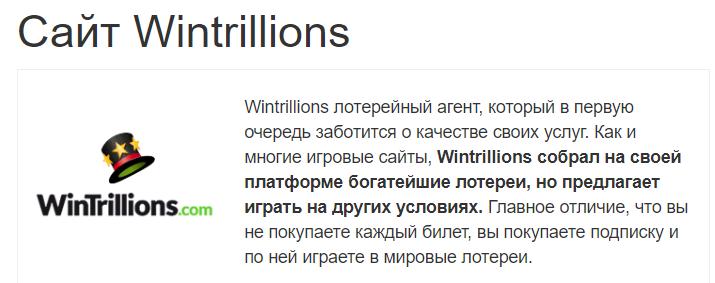 О сайте Wintrillions