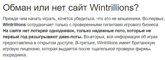 Отзывы о wintrillions.com