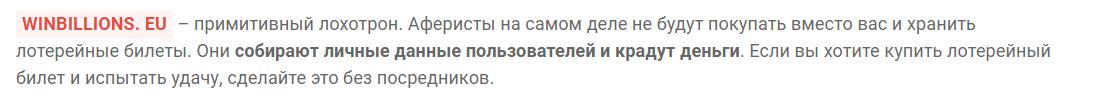 Реальные отзывы о winbillions.eu