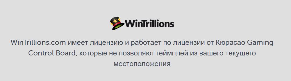 Закрытый доступ к wintrillions.com