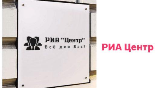Риа Центр логотип