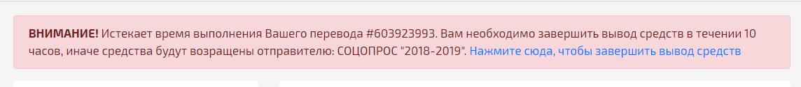 """Связь с проектом """"Соцопрос"""""""