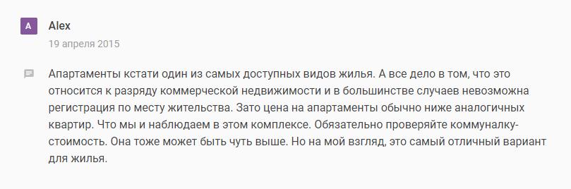 «Авеню-Апарт» на Дыбенко отзывы