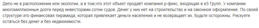 Отзывы об «Авеню-Апарт» на Дыбенко