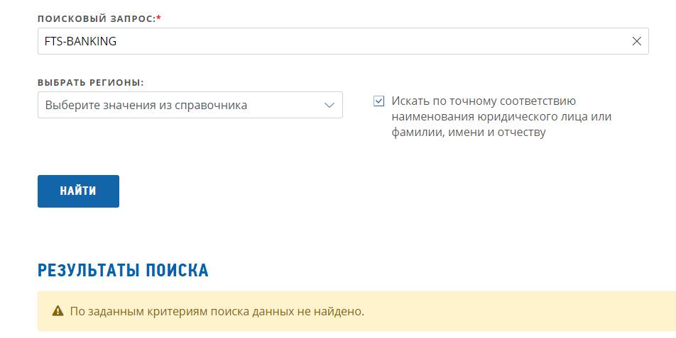Отсутствие информации о компании в Едином реестре